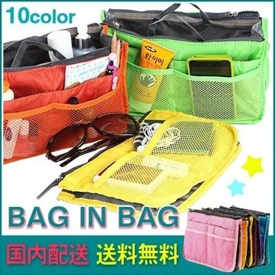 【送料無料・即納国内発送】バッグインバッグ 10色☆バッグの中身をスッキリまとめる☆13個の収納ポケット付き♪【バックインバック、BAG IN BAG、ポーチ、コンパクト、メンズ、レディース】の画像
