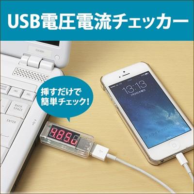 USB 電流電圧チェッカー USB電圧測定器 USB機器の性能 ・不具合チェックに 電流チェッカー 電流計 電流/電圧チェッカー USB 簡易 バッテリーチェッカー 電流 電圧 チェッカー テスター ER-AVCH [ゆうメール配送][送料無料]の画像