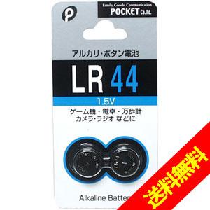【送料無料】売れてます!アルカリボタン電池LR44(AG13、L1154、A76相当品)の画像