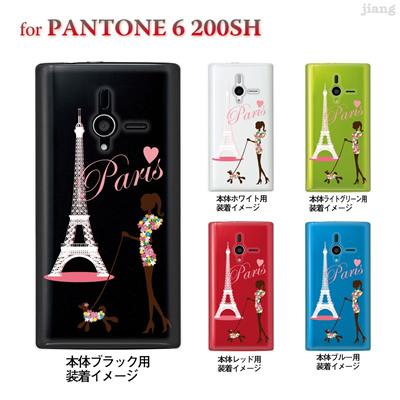 【PANTONE6 ケース】【200SH】【Soft Bank】【カバー】【スマホケース】【クリアケース】【クリアーアーツ】【エッフェル塔とイヌ】 22-200sh-ca0099の画像