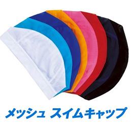 【メール便送料無料】 水泳 キャップ 帽子 メッシュ 子供 大人 スイミング メッシュスイムキャップ (ig-9603/04m)