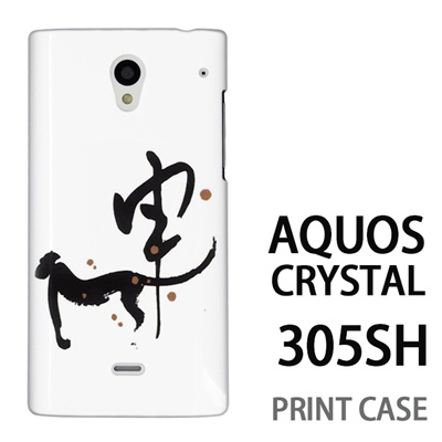 AQUOS CRYSTAL 305SH 用『0723 干支筆文字 申』特殊印刷ケース【 aquos crystal 305sh アクオス クリスタル アクオスクリスタル softbank ケース プリント カバー スマホケース スマホカバー 】の画像