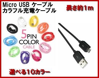 [ 国内発送] Micro USB 5 pin Android スマートフォン 1m/2m/3m フラット ファブリックカラフル充電ケーブル 携帯ケーブル  Xperia samsung galaxy s HTC nexus 5用の画像