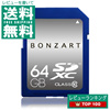 BONZ64GSDXC10 BONZART 64ギガSDXC クラス10 永久保証付き【レビューを書いて送料無料/個数制限なし】【国内メーカー品】64GB SDXC class10 BONZART/ボンザート 4571383311275 BONZART SDXC メモリーカード SDカード Class10
