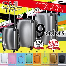 軽量 スーツケース 3サイズ(S・M・L) TSAロック ファスナータイプ 全8色 キャリーケース キャリーバック 新品 送料無料♪