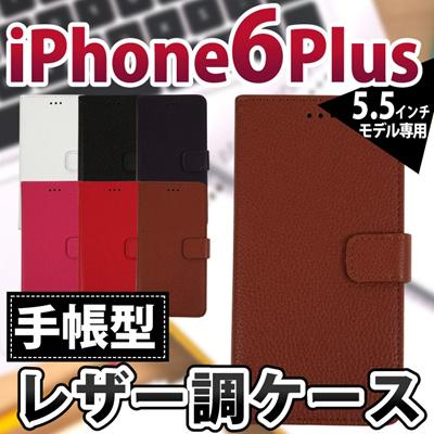 iPhone6sPlus/6Plus ケース 人気の手帳型!シックなレザー調iPhone6Plusケース。名刺やカードの収納に便利なカードポケット付き。スマホスタンドとしても使用でき、動画鑑賞にも最適! DJ-IPHONE62-A03 [ゆうメール配送][送料無料]の画像