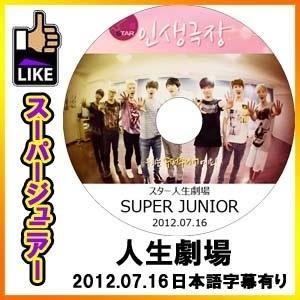 【韓流DVD K-POP DVD 韓流グッズ 】 SUPER JUNIOR スーパージュニア 人生劇場 [2012.07.16] バラエティー番組 k-pop DVDの画像