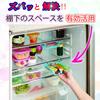 ☆送料無料☆冷蔵庫のスライド収納2個セット 1個あたり430円!!冷蔵庫の棚下を有効活用♪棚板に差し込むだけで使える冷蔵庫のスライド収納 選べる4色♪