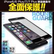 【即納】【送料無料】♥強化ガラス全面保護フィルム・画面割れを防ぐ♥iPhone6 iPhone6S Plus  iphone7 iphone7 Plus iphone8 iphone X