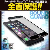 【即納】【送料無料】【 iphone7 iphone7 Plus】♥強化ガラス全面保護フィルム・画面割れを防ぐ♥iPhone6 iPhone6S iPhone6S Plus