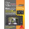 エツミ プロ用ガードフィルムAR Nikon COOLPIX S9900/S6600専用 E-7222