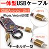 キーホルダー式 ケーブル iPhone用USBケーブル Androidケーブル iOSAndroid 2in1充電ケーブル 一体型