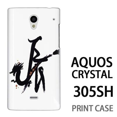 AQUOS CRYSTAL 305SH 用『0723 干支筆文字 辰』特殊印刷ケース【 aquos crystal 305sh アクオス クリスタル アクオスクリスタル softbank ケース プリント カバー スマホケース スマホカバー 】の画像