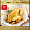 [Multi Food Supply]【滿地福】salt baked chicken手撕盐鸡 [Freshly Cook Daily]