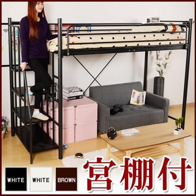 ロフトベッド ベッド 二段ベッド 一人暮らし 寝具 パイプベッド 階段 シングル 子供部屋 新生活 省スペース ロフトベット(パイプベッド、2段ベッド) bed ハイタイプ シングルベッド m092866の画像