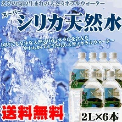 【即納】【送料無料】飲むミネラル!自然が育んだシリカ天然水♪2L×6本♪天然アルカリミネラルウォーター♪の画像