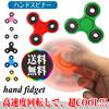 【Qoo10安心国内発送】 ハンドスピナー  Hand spinner  指スピナー  スピン 人気の指遊び ストレス解消 大人も子供も適合 合金モデル 指スピナーメール便発送ランダムで発送となります