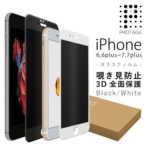 iPhone シリーズ 覗き見 防止 全面 保護 ガラス フィルム 3D iPhone 6 iPhone 6s iPhone 6Plus iPhone 6sPlus iPhone 7 iPhone 7