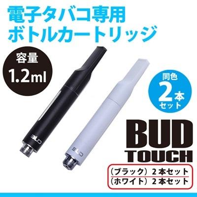送料無料 電子タバコ BUD touch 2本セット 専用ボトルカートリッジ 1.2ml アトマイザー 吸口 電子たばこ リキッド 禁煙 ER-ATBUD[ゆうメール配送][送料無料]の画像