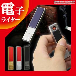 電子ライター USB スリム USBライター 電熱 充電式 USB充電式ライター 熱線ライター 防災グッズ 防災用品 ライター タバコ たばこ コンパクト ER-DRCLT [ゆうメール配送][送料無料]