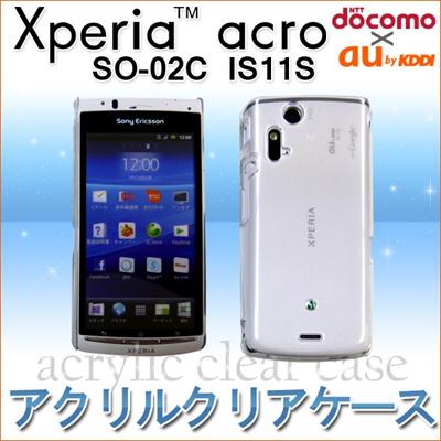 【 アクリルクリアケースカバー 】 Xperia acro エクスペリアアクロ SO-02C IS11S (au docomo ドコモ スマートフォン カバー ケース ジャケット SONYEricssの画像