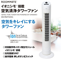 村田製作所製イオニシモ搭載 防カビ 除菌 脱臭 ROOMMATE イオニシモ搭載 空気清浄タワーファン EB-RM7500G