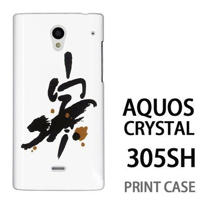 AQUOS CRYSTAL 305SH 用『0723 干支筆文字 寅』特殊印刷ケース【 aquos crystal 305sh アクオス クリスタル アクオスクリスタル softbank ケース プリント カバー スマホケース スマホカバー 】の画像