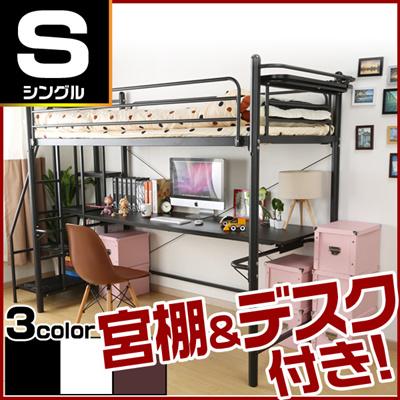 ロフトベッド ベッド 二段ベッド 一人暮らし 寝具 パイプベッド 階段 シングル 子供部屋 新生活 ロフトベット(パイプベッド、2段ベッド) bed ハイタイプ シングルベッド フレーム 階段収納 宮付き コンセント付き プラスデスク デスク付き m092867の画像