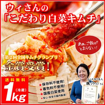 第2回全国キムチグランプリ金賞『白菜キムチ(1kg)』【冷蔵】韓国商品韓国料理の画像