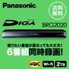 ★数量限定★ブルーレイディーガ DMR-BRG2020  6チューナー/2TB HDDを搭載したブルーレイレコーダー