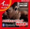 Bluetooth イヤホン 4.1 両耳 ノイズキャンセリング 高音質 音楽 通話 ワイヤレス ブルートゥース ハンズフリー スマホ ヘッドセット ER-BTNC[ゆうメール配送][送料無料]