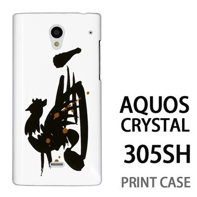 AQUOS CRYSTAL 305SH 用『0723 干支筆文字 酉』特殊印刷ケース【 aquos crystal 305sh アクオス クリスタル アクオスクリスタル softbank ケース プリント カバー スマホケース スマホカバー 】の画像