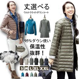 ウルトラダウンコート 95%ダウン 保温性 軽くて暖かい 収納袋付き 冬 ロング丈ノンカラー フード付きジャケット Bタイプ内ポケット付き 2タイプ レディース