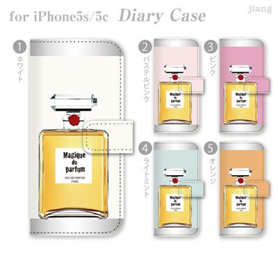ジアン jiang ダイアリーケース 全機種対応 iPhone5S iPhone5c AQUOS Xperia ARROWS GALAXY ケース カバー スマホケース 手帳型 かわいい おしゃれ きれい 香水 21-ip5-ds1034-zen2 10P06May15の画像