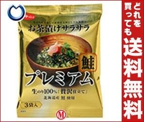 Qoo10【送料無料】白子のり お茶漬けサラサラプレミアム 鮭 18.6g(6.2g×3袋)×40(10×4)袋入 ※北海道・沖縄・離島は別途送料が必要。