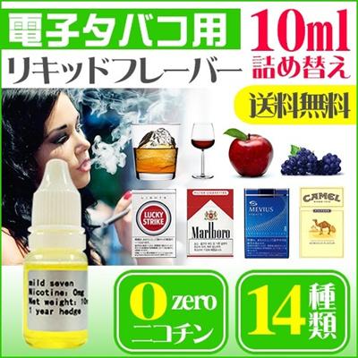 【送料無料】電子タバコ用詰め替えリキッドフレーバー/10ml 国内配送 お好みブレンドでオリジナルの楽しみを♪ 禁煙/節煙/健康/禁煙グッズ/電子たばこ/煙草/節約/効果 ミント タバコ フレーバー シガー EGO EGO-CE5 EGO-CE4 X6の画像