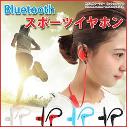 Bluetooth イヤホン ヘッドセット スポーツイヤホン イヤーフック ハンズフリー通話 音楽再生 USB充電 ブルートゥース iPhone スマホ スマートフォン ER-BT1 [ゆうメール配送][送料無料]
