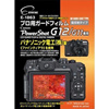 エツミ プロ用ガードフィルムAR Canon PowerShot G12/G11専用 E-1863