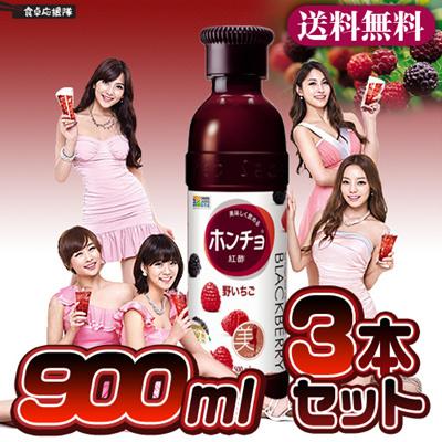 【送料無料】カラの飲む紅酢 野いちご900ml×3本  ホンチョ KARA 美Body 飲める野いちご紅酢の画像