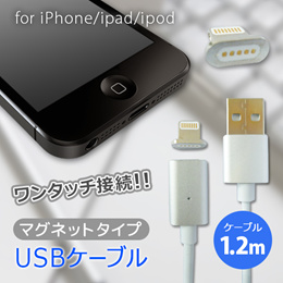 【送料無料】■iPhone充電マグネットケーブル■マグネット式/充電ケーブル/iPhone/アイフォン/充電器