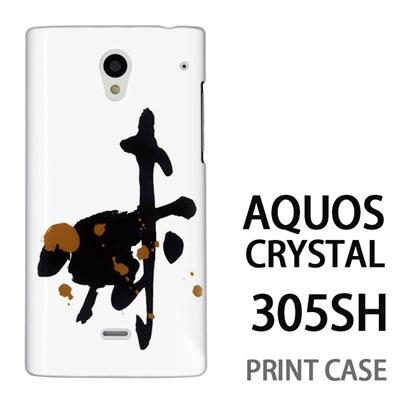 AQUOS CRYSTAL 305SH 用『0723 干支筆文字 未』特殊印刷ケース【 aquos crystal 305sh アクオス クリスタル アクオスクリスタル softbank ケース プリント カバー スマホケース スマホカバー 】の画像