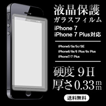 【送料無料】iPhone用保護ガラスフィルム【全機種同価格】iPhone5/5s/5c/SE/6/6s/6 Plus/6s Plus/7/7 Plus対応フィルム、強化ガラスフィルム、保護フィルム、保護シート