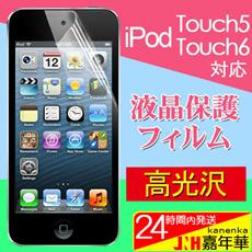 iPodtouch5 第5世代 iPodtouch6 第6世代用液晶保護フィルム 防指紋 高光沢フィルム