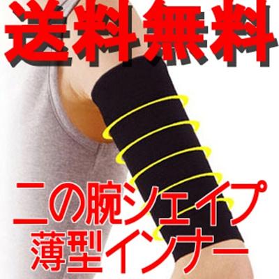【送料無料最安値】美的科学【シェイプアップ二の腕シェイプアップ】二の腕引き締めシェイプアップサポーター、着ているだけ!加圧補正下着の画像