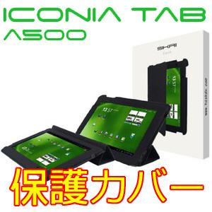 【送料無料】人気で品薄!Acer(エイサー) ICONIA TAB A500専用 保護ケースカバーの画像
