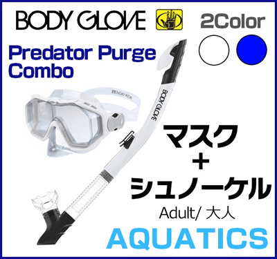 【送料無料】2014年製品 シュノーケリング 2点セット BODY GLOVE ボディグローブ Predator Purge Combo 大人用 スノーケル+マスク 2Color 【ブルー/ ホワイト】の画像