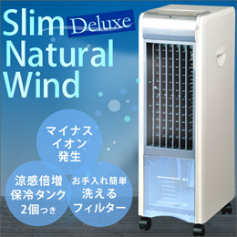 スリムナチュラルウインド デラックス 涼しい。冷えすぎない。身体に優しい涼風 冷房が苦手な方に使って頂きたい心地よさ!リモコン付き 冷風扇 涼風扇