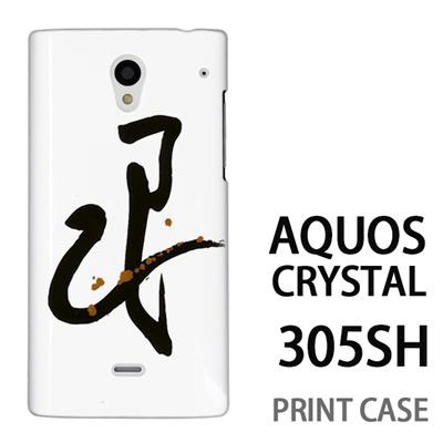 AQUOS CRYSTAL 305SH 用『0723 干支筆文字 巳』特殊印刷ケース【 aquos crystal 305sh アクオス クリスタル アクオスクリスタル softbank ケース プリント カバー スマホケース スマホカバー 】の画像