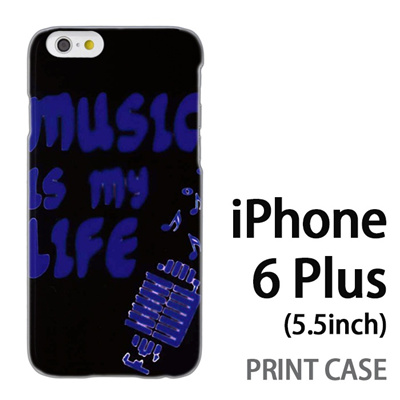 iPhone6 Plus (5.5インチ) 用『No3 music is my life』特殊印刷ケース【 iphone6 plus iphone アイフォン アイフォン6 プラス au docomo softbank Apple ケース プリント カバー スマホケース スマホカバー 】の画像