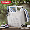 Curver Knit Picnic Shopping Bag / Party / Beach / Outdoor / Garden / Picnic / Carrier / Storage Bag / Made in Europe